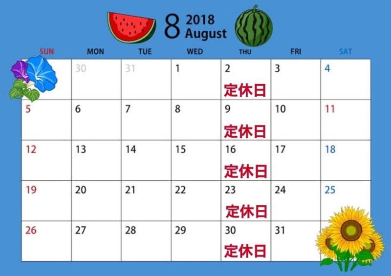 〜8月営業日のお知らせ〜