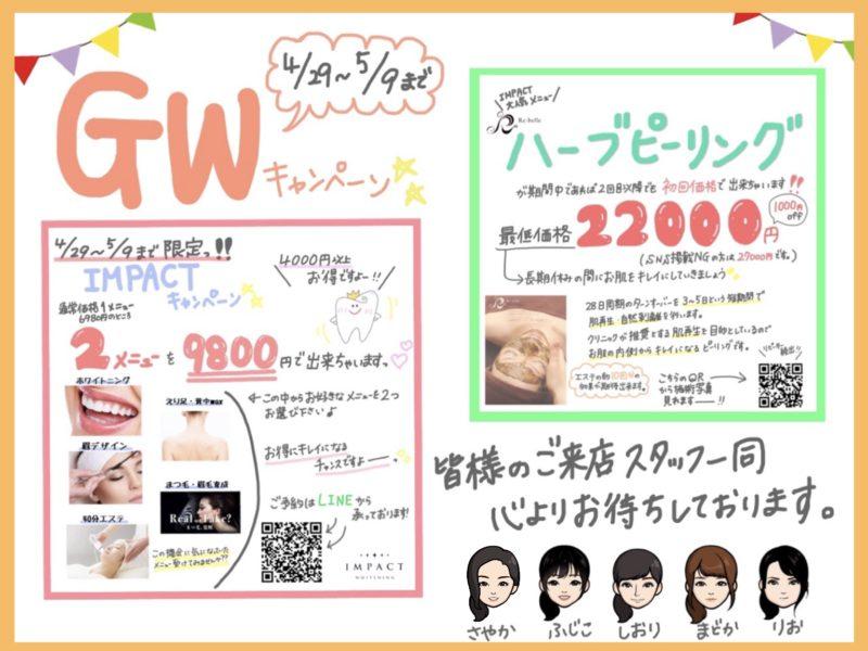 【GW】お得なキャンペーンのご案内☆